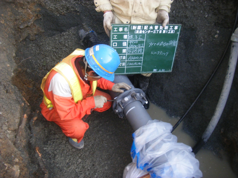 耐震配水管更新工事(流通センター三丁目・第1工区)