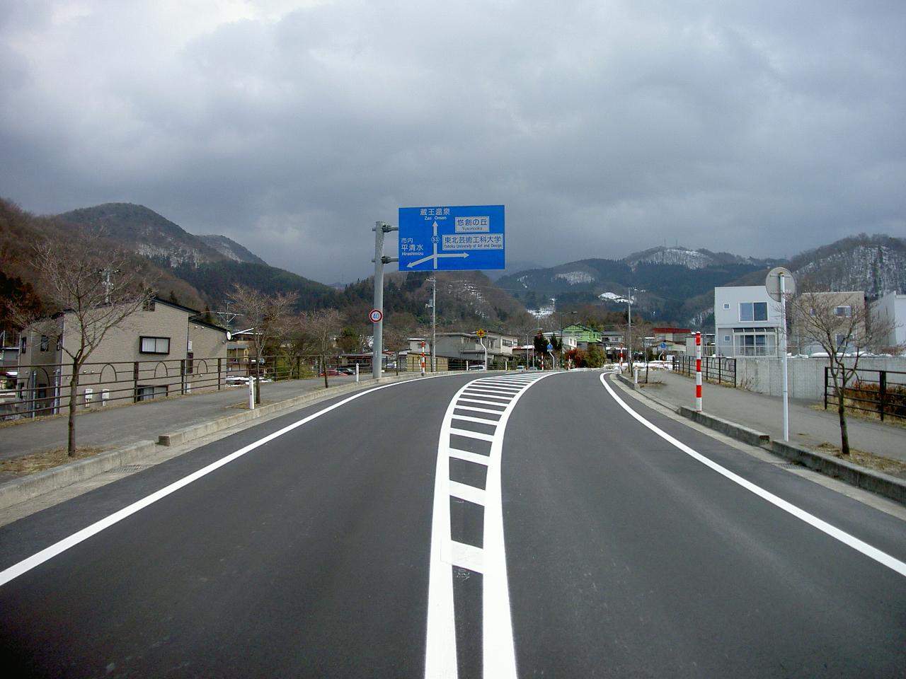 主要地方道山形永野線 舗装整備工事