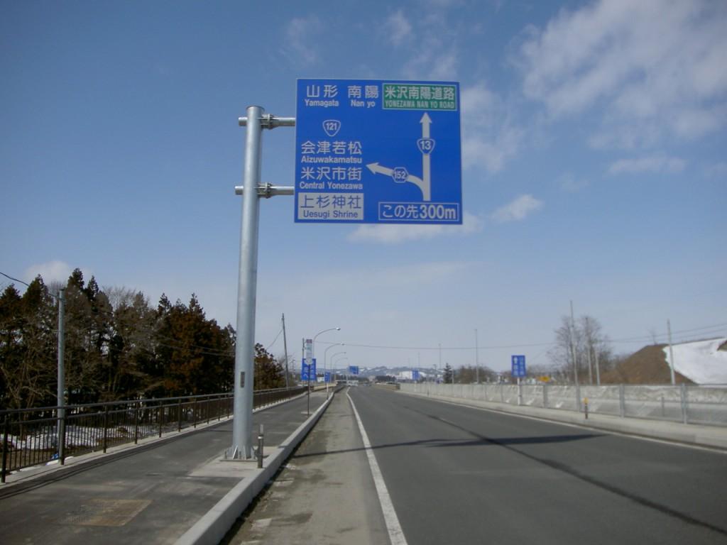 米沢地区標識設置工事