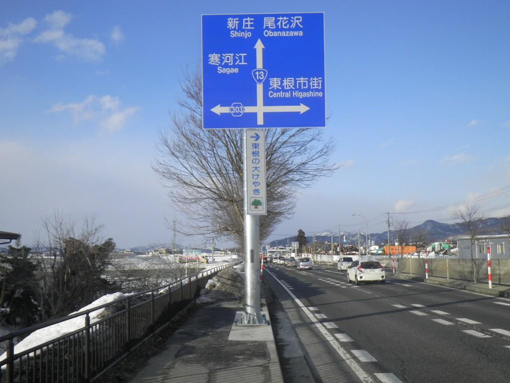 東根長島線交差点改良工事